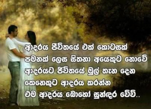 I Love You Quotes Sinhala : ... Related Pictures Sinhala Love Quotes Sinhala Front Of Sinhala Quotes