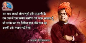 thoughts of swami vivekananda swami vivekananda thoughts on success