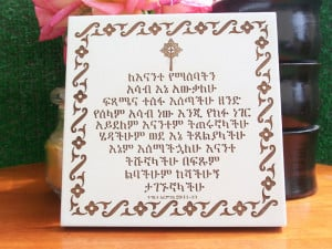 Amharic Bible Quotes