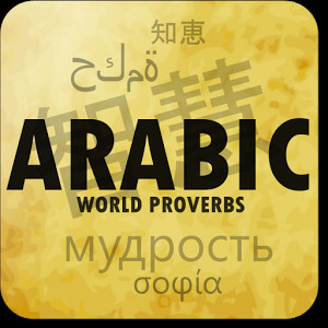 Best Arabic Quotes Pic #14