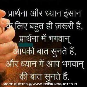 Good Morning Prayer Quotes Hindi Latest-hindi-great-messages-