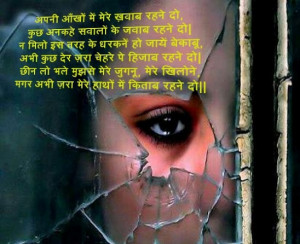 Famous Quotes 4U- Love Quotes in Hindi