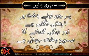 Urdu Quotes ] Har Cheez Apnay Waqt Par