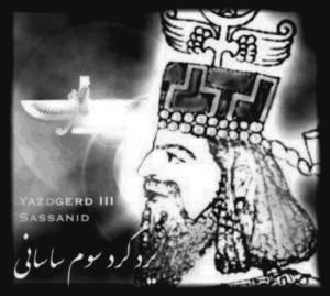 Yazdgird III of Sassanid