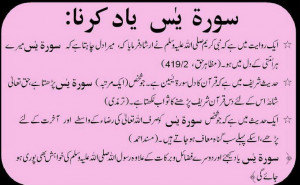 for-All-Occasions-Importance-and-Benefits-of-Surah-Yasin-Importance ...
