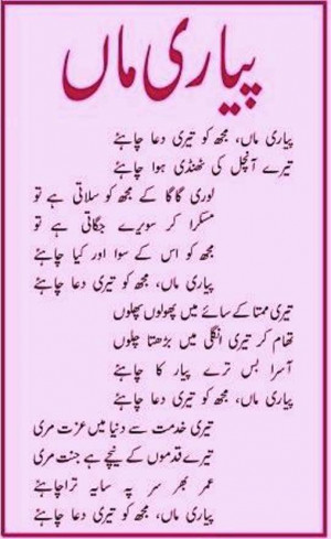 Back > Quotes For > Mother Poems That Make You Cry In Urdu