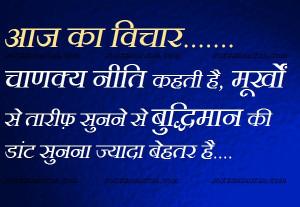 Chanakya Neeti Quotes Hindi