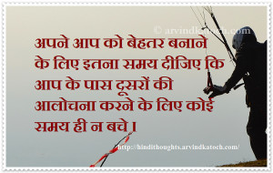 Give so much time to improve yourself (Hindi Thought) अपने ...