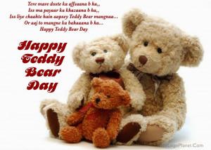 The Teddy Bear is the last toy - Teddy Bear Quotes