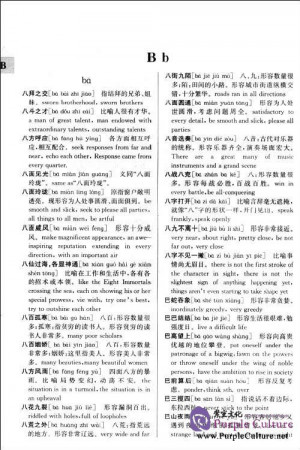 English Chinese Phrases