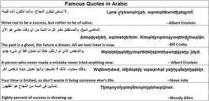 ... at 12:49 pm Tagged with: Arabic Quotes , Famous Arabic Quotes