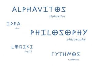 English greek words