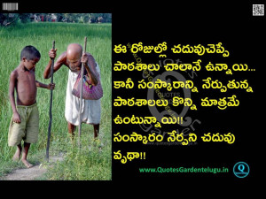Best-Telugu-Quotes-with-inspirational-quotes-n-images