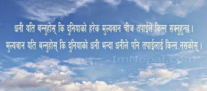 Motivational Inspirational Quotes in Nepali Language Font