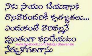 Facebook Wall Photos , Quotes , Telugu Facebook Wall Photos , Telugu ...