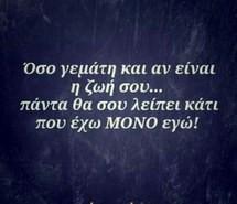 Stixakia Quotes Ellinika Greek