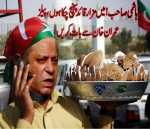 Pakistani Political Leader Nawz Shareef Talking Cell Phone Funny Image