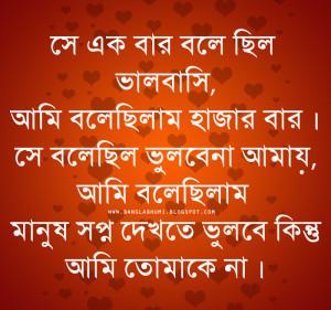 bengali love quotes quotesgram