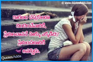 ... love quotes in telugu best telugu nice quotes telugu latest nice love