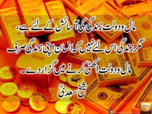 sheikh saadi quote in urdu