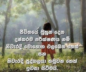 Sinhala Quotes About Love Quotesgram