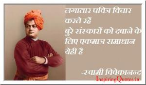 great thoughts by vivekananda swami vivekananda ponmozhi vivekananda ...