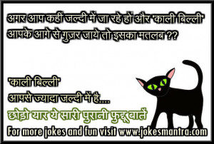 funny-superstitions-hindi