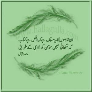 ... allama iqbal poetry in english allama muhammad iqbal poetry allama