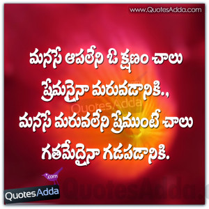 telugu love quotations best telugu alone quotes telugu quotes on love ...