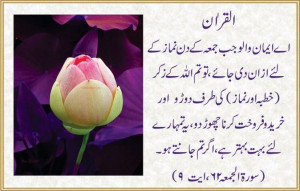 Best Quotes about Namaz (Salah) - Importance of Namaz-e-Juma (Juma ...
