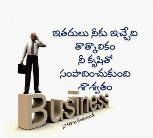Labels: Telugu Quotes
