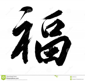 new year calligraphy for fu good fortune before will start chinese new ...