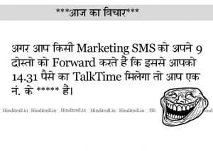 Agar Aap Marketing Sms ko Apne - Funny Aaj ka Vichar Troll [ Funny ...