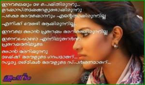 ... Love Quotes Malayalam ~ Hridhayakavadam: Malayalam sad love quotes