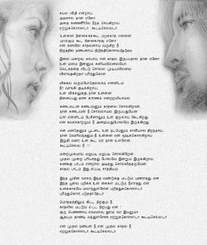 Tamil Love Quotes Sad Poems In Wallpaper with 1024x1214 Resolution