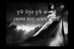 Bengali poems picture, love sad broken heart words one liner from the ...