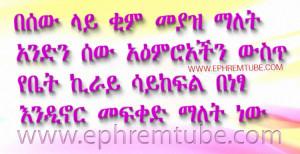 Be Sew Lay Qim Amharic Inspirational Quote