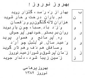 Norooz 1382 poem, spring 2003