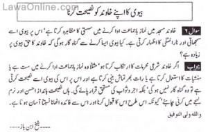 woman advised her husband in urdu Answers to Islamic Questions in Urdu ...