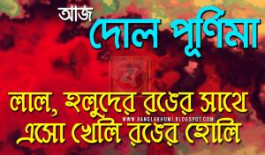 ... Eso Kheli Ronger Holi -Happy Dol Purnima Bengali Quotes HD Wallpaper