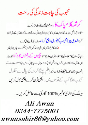 Wazifa for Marriage Nikah,Wazifa for Husband and wife, Wazifa for ...