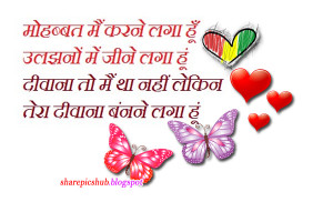 Deewangi Shayari in Hindi With Image | Sweet Romantic Hindi Shayari