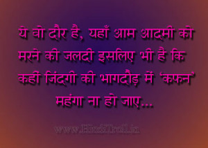 FUNNY HINDI QUOTES ON LIFE