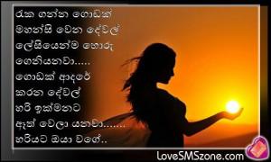 Sad Quotes About Love Sinhala : Pics Photos - Sinhala Sad Love Nisadas Nisadas Broken Love