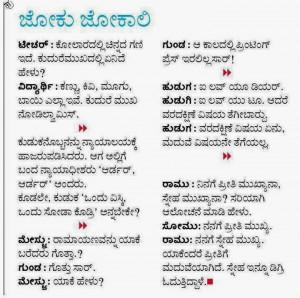 Kannada facebook wall photos , Kannada Images 09:53