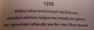 black and white, greek quotes, like, love, lyrics, music, punk, true