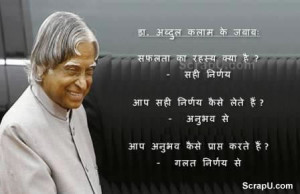 Wise - Quote by Dr APJ Abdul Kalam
