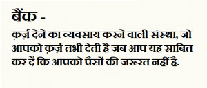 What is a Bank – Funny Definition in Hindi