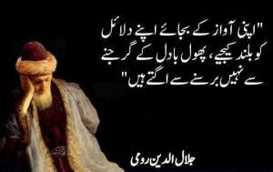 Quotes, Urdu Quotations, Rumi Quotes, Quotes in Urdu, Maulana Rumi ...