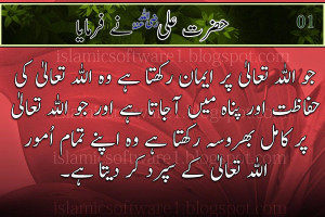 quotes of hazrat ali r.a, aqwal e zareen in urdu sms, golden words in ...